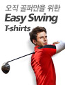   Easy Swing T shirts